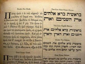 Image result for hebrew bible greek